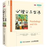 心理学与生活(第19版,英文版)