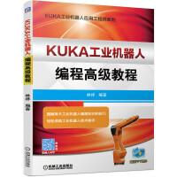 KUKA工业机器人编程高级教程