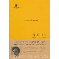 爱,始于冬季,(英)布伊,人民文学出版社,9787020084456,【新华书店】