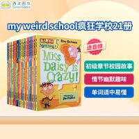 美国小学阅读教材书My Weird School 21本套装 儿童英文原版桥梁书 我那奇怪的学校 疯狂学校 非常好的桥