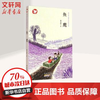 鱼鹰 曹文轩 【文轩正版图书】