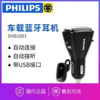 Philips/飞利浦 SHB1801/93车载蓝牙通话耳机耳麦耳塞 开车挂耳式 迷你USB车充