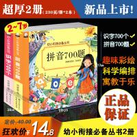 小学生课外书 识字700个拼音700题 云阅读彩图注音版 小学生课外阅读 童话故事书彩图书