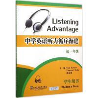 中学英语听力循序渐进学生用书.初1年级 (美)凯尼(Tom Kenny) 等 主编