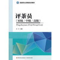 [二手旧书95成新] 评茶员(初级/中级/高级)(国家职业资格培训教材) 9787518417230