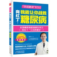 向红丁:我能让你战胜糖尿病(赠送418元血糖仪,请见页面详情) 向红丁 天津科学技术出版社