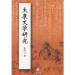 【新书店正版】太康文学研究,姜剑云,中华书局9787101035056