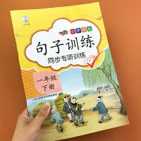 句子训练一年级下册部编人教版 2020新版小学语文同步专项训练100分