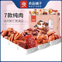 【良品�子-肉食零食大�Y包520g】一箱吃的整箱小吃休�e食品充�夜宵