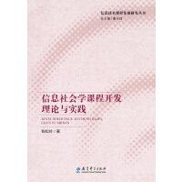 9787504182784-信息技术课程发展研究丛书:信息技术课程价值论(ir)/ 刘向永 / 教育科学出版社