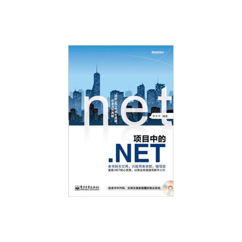 项目中的NET李天平  著电子工业出版社9787121176708【无忧售后】