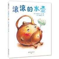 滚滚的水壶【精装本】 加岳井广 文图 连环画出版社