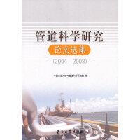 管道科学研究论文选集(2004-2008)
