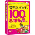 培养杰出孩子的100个思维拓展故事