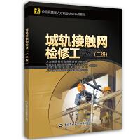 城轨接触网检修工(二级)――企业高技能人才职业培训系列教材