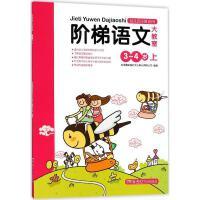 阶梯语文大教室3-4岁(上) 台湾德威国际文化事业有限公司 编著