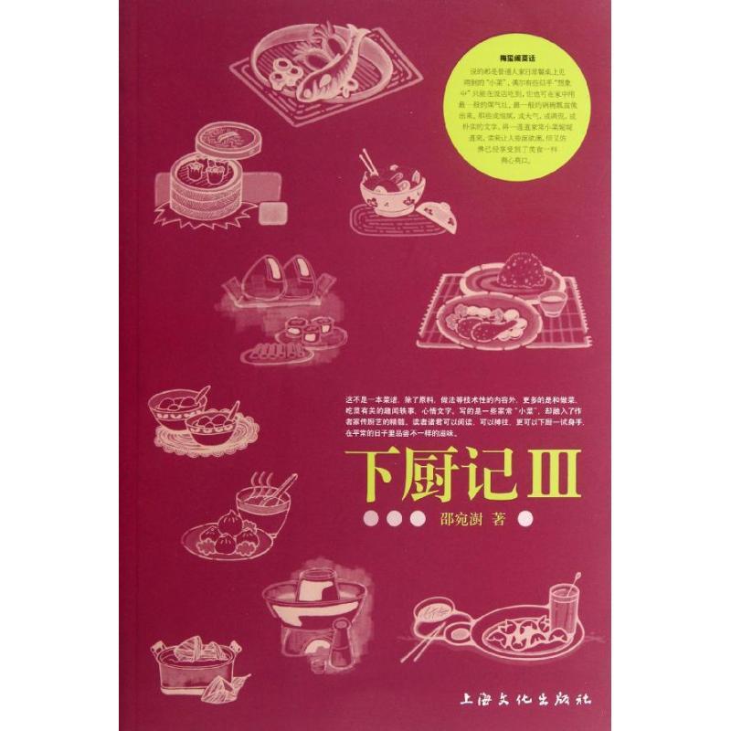 下厨记(Ⅲ) 上海文化出版社【好评返5元店铺礼券】