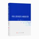 中国人力资本投资与区域经济差距(L)