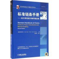 标准链条手册(Second Edition) 机械工业出版社