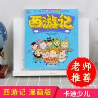 四大名著 少儿阅读漫画版 西游记 小学生一二三年级原著正版青少年版带拼音白话文6-12周岁幼儿童课外
