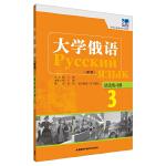 """大学俄语东方(新版)(3)(语法练习册)――""""东方""""学生用书语法点解析手册,学习语法不再是难事。"""