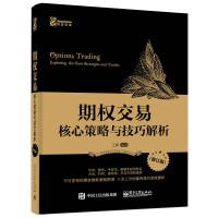 期权交易――核心策略与技巧解析(修订版)