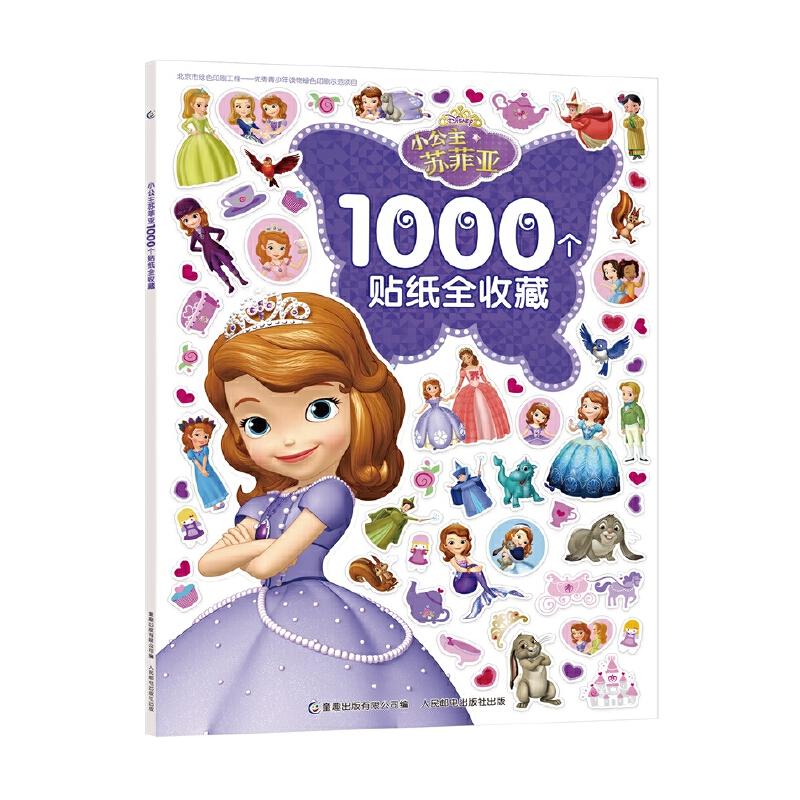 小公主苏菲亚1000个贴纸全收藏 这是一本适合3-8岁小朋友的贴纸书,书中足足有1000+张贴纸。其中包含了小公主苏菲亚珍贵的公主档案、丰富的人物造型、美丽的首饰,以及鼓励贴等收藏级贴纸。让孩子发挥想象力、过足贴纸瘾!
