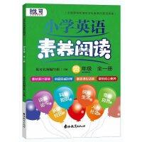 小学英语素养阅读四年级 全一册