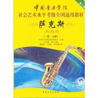 中国音乐学院社会艺术水平考级全国通用教材萨克斯(一级七级) 中国音乐学院考级委员会 9787500687511