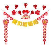结婚用品婚房装饰婚庆新房婚礼布置客厅背景墙无纺布对联喜字拉花