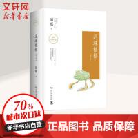 还珠格格(第3部)/琼瑶 湖南文艺出版社