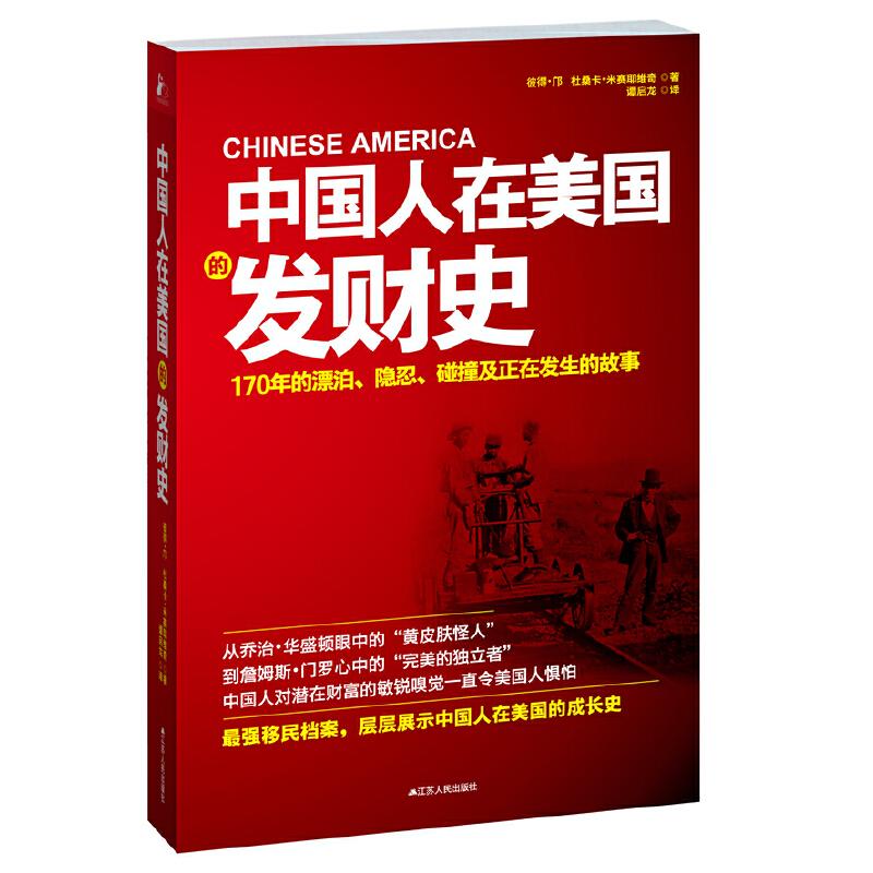 中国人在美国的发财史170年的漂泊,隐忍,碰撞及正在发生的故事