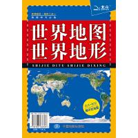 世界地图・世界地形(世界政区、地形一览,地理概况速读,首都、国旗速查。防水、耐折、撕不烂,地理学习必备参考地图)
