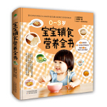 宝宝辅食营养全书