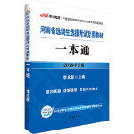 中公2018河南省选调生选拔考试专用教材一本通