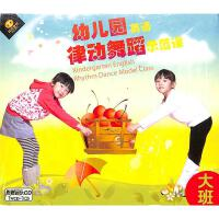 幼儿园英语律动舞蹈示范课-大班(1VCD+1CD)( 货号:200001862055724)