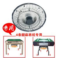 麻将机取暖器烤火炉电暖烘脚电暖炉全自动麻将机麻将桌配件
