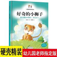 精装硬壳 学校指定故事书 好奇的小狮子 孩子爱专牛角尖怎么办 3-4-5-6岁儿童绘本故事书籍 儿童行为习惯培养