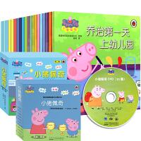 小猪佩奇书第一辑+第二辑全套20册正版中英文版0-1-2-3-4-5-6-7-8岁儿童绘本图书peppapig粉红猪小