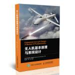 无人机基本原理与系统设计 ・萨德拉伊(Mohammad Sadraey) 人民邮电出版社 9787115489975