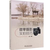 微单摄影实拍技巧 中国电力出版社