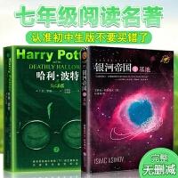 哈利波特与死亡圣器银河帝国1基地七年级下册推荐阅读