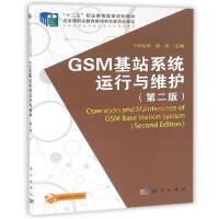 GSM基站系统运行与维护(第二版) 正版 刘良华 9787030493132