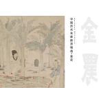 中国历代名家册页精选・金农(人物)