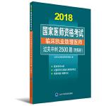国家医师资格考试 临床执业助理医师过关冲刺2500题(附解析)