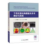 个性化激光角膜屈光手术理论与实践