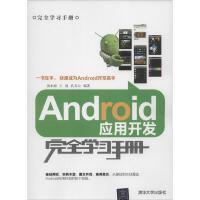 Android应用开发完全学习手册 黄永丽,王晓,孔美云 编著