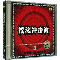 新华书店正版 摇滚冲击波3 20世纪中国摇滚大系CD