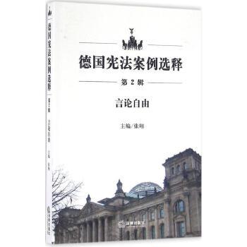 《德国宪法案例选释第2辑,言论自由 张翔 主编