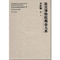 故宫:故宫博物院藏品大系 书法编 9 元